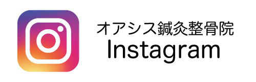 オアシス鍼灸整骨院Instagram