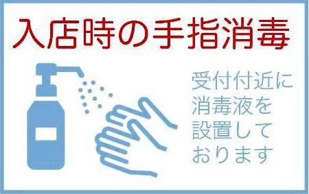 入店時の手指消毒。受付付近に消毒液を設置しております