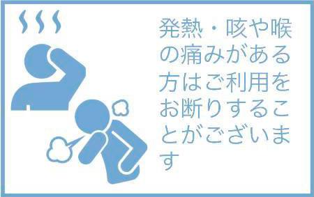 発熱・咳や喉の痛みがある方はご利用をお断りすることがございます