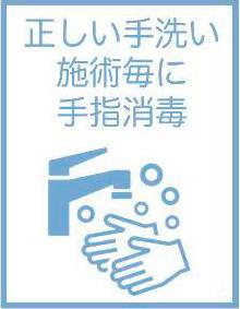 正しい手洗い、施術毎に手指消毒